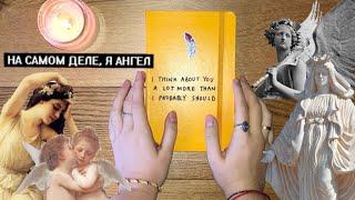Личный дневник | ALiSteR | часть 1 ~