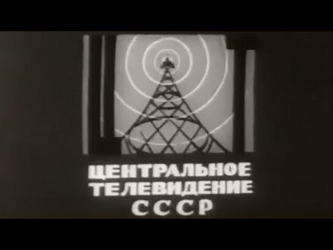 ЦТ СССР. Первая анимационная заставка 50-х годов