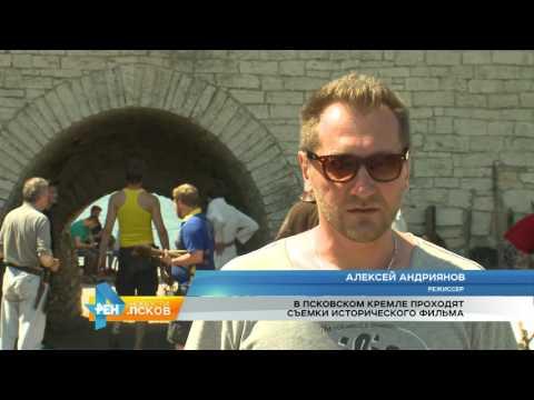 Новости Псков 27.06.2016 # В Кремле проходят съёмки исторического фильма