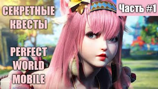 [ЧАСТЬ #1] СКРЫТЫЕ КВЕСТЫ PERFECT WORLD MOBILE