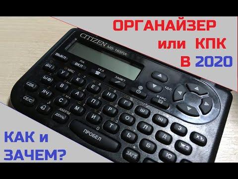 Органайзер в 2020 - на столько ли он бесполезен? + инструкция к Citizen MB-165RA