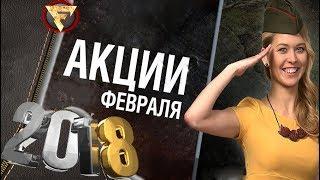 АКЦИИ World of Tanks В ФЕВРАЛЕ 2018!