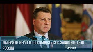 Латвия не верит в способность США защитить ее от России