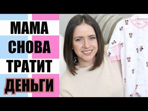 ДЕТСКАЯ ОДЕЖДА НА 5+ МЕСЯЦЕВ | ПОКУПКИ H&M | NIKKOKO8