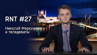 Николай Меркушкин и предвыборные теледебаты. RNT №27