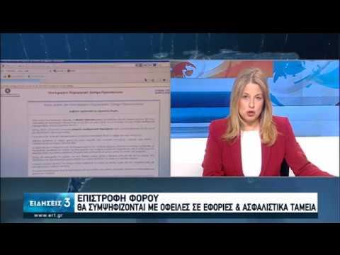 Χρ. Σταϊκούρας: Νέο πλαίσιο χορήγησης μικροπιστώσεων- Επιστροφή φόρων σε 5 ημέρες   19/06/2020   ΕΡΤ