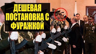 Путин поднял фуражку - пропаганда в экстазе