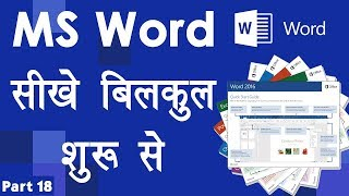 Computer Education Part-18 | Ms Word Tutorial for Beginner in Hindi - समझिये MS Word के functions को