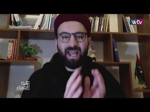 برنامج هذا المساء | «أسوأ حوار» في ليبيا
