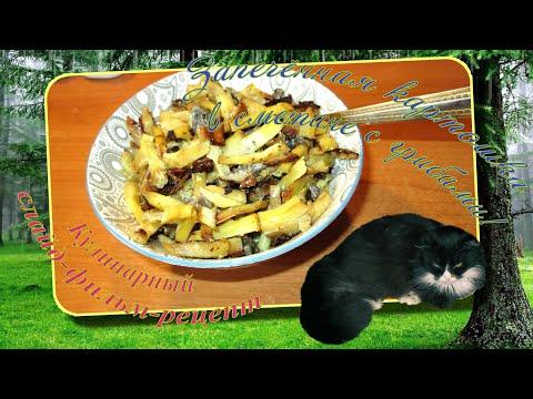 Запечённая картошка в сметане, с грибами!