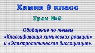 Химия 9 класс Урок 9 - Темы Классификация химических реакций и Электролитическая диссоциация.