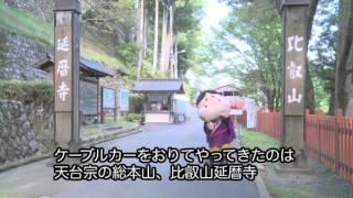 ぐるっと大津~大津観光プロモーション~