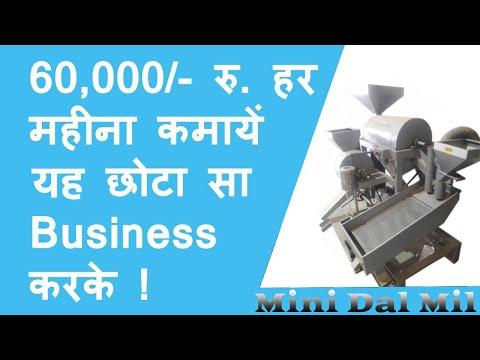 Dal Mill Machine - Dal Making Machine Latest Price