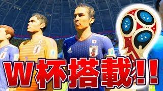 FIFA18ワールドカップついにW杯モードが搭載!日本代表使っていくど!!#1