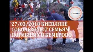 27/03/2018 Киев соболезнуют семьям погибших в Кемерово