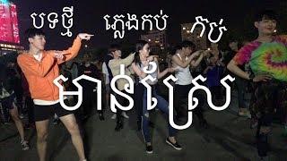 Morn Srea Dance Version by Ra Bee