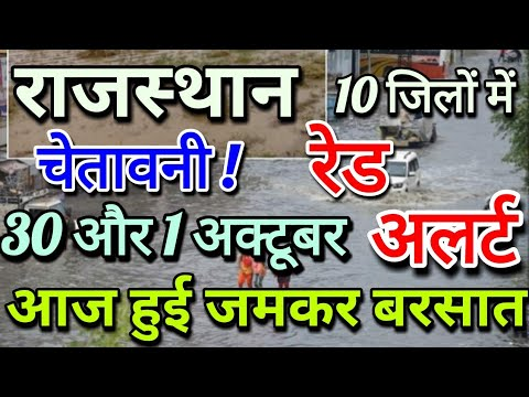राजस्थान 30 सितम्बर 2019 का मौसम की जानकारी Mausam ki Janakri june ka mausam vibhag aaj Weather News