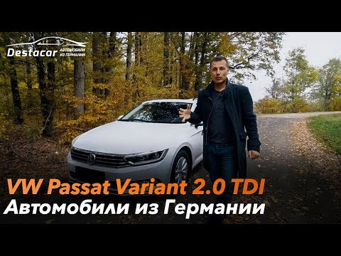 На осмотре VW Passat Variant 2.0 TDI /// Автомобили из Германии онлайн видео