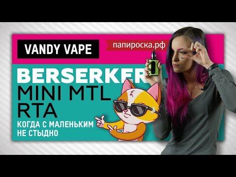 Vandy Vape Berserker Mini MTL RTA - обслуживаемый бакомайзер - видео 1