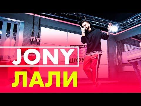 JONY - Лали (live @ Радио ENERGY)