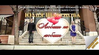 Юлия Шатунова - Любишь не любишь. (ПРЕМЬЕРА ЛЕТА 2017)