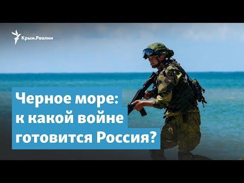 К какой войне готовится Россия на Черном море? | Крымский вечер