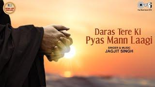 Daras Tere Ki Pyas Mann Laagi | Har Ko Naam Sada Sukhdayi