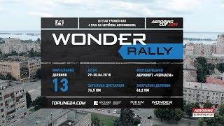 Обзор «WONDER Rally», 29-30 июня, Черкассы