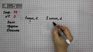 Страница 74 Задание 3 – Математика 3 класс Моро – Учебник Часть 2