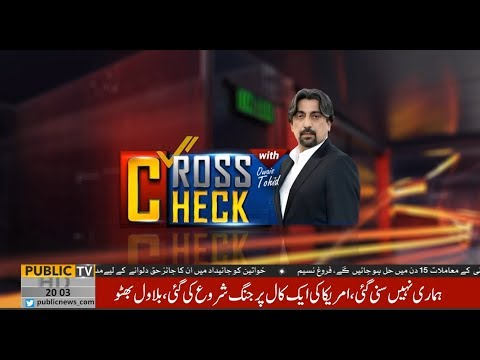 Cross Check with Owais Tohid |  25 June 2019 | Public News