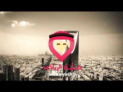 Videos from al-riyadh.directory فَلَّة الرياض