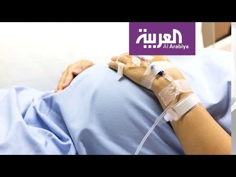العرب اليوم - شاهد: تحديات الحوامل مع انتشار فيروس