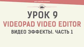 VideoPad Video Editor. Урок 9. Видео эффекты. Часть 1