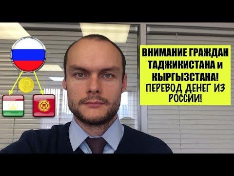 Внимание граждан Таджикистана и Кыргызстана! Перевод денег из России.  Миграционный юрист.