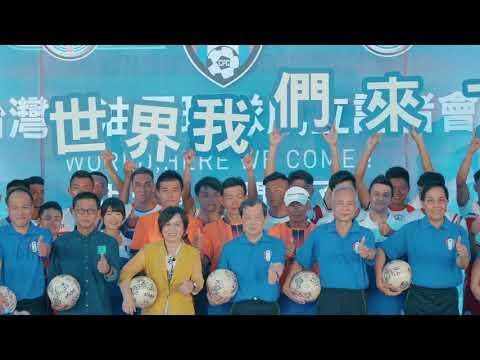 台灣中油足球隊成立記者會(30s)