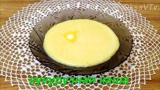 Кукурузная молочная каша. Corn milk porridge.