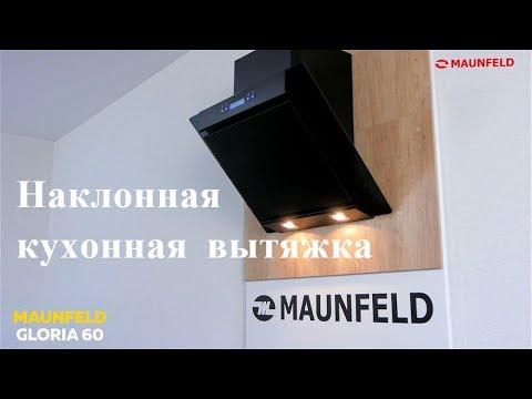 Наклонная кухонная вытяжка MAUNFELD Gloria 60