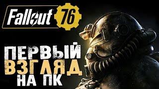 НОВЫЙ FALLOUT 76! ПУСТОШИ ЖДУТ НАС! - Fallout 76 (PC BETA) [Стрим, Обзор, Первый взгляд]