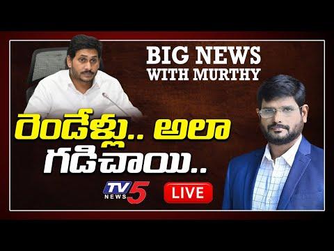 LIVE : రెండేళ్లు.. అలా గడిచాయి | Big News with TV5 Murthy | Special Live Show | TV5 News