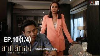 สามีสีทอง | EP.10 (1/4) | 11 ส.ค.62 | Amarin TVHD34