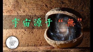 """宇宙起源于一种叫""""无""""的东西"""