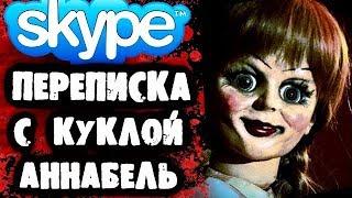 СТРАШИЛКИ НА НОЧЬ - Переписка с Куклой Аннабель в Skype