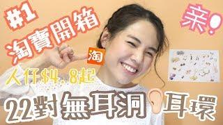 親❤快來看❤淘寶開箱📦22對無耳洞平價夾耳式耳環👂每對RMB$4.8起#無耳洞女#夾耳耳環