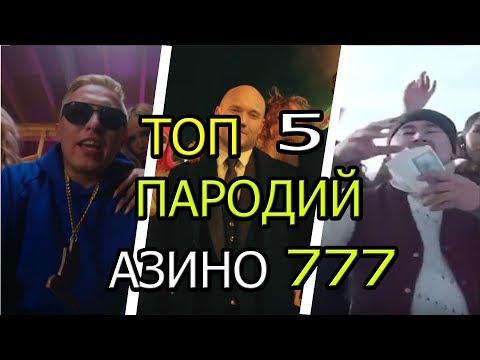 Azino777 ТОП 5 ПАРОДИЙ НА Azino777