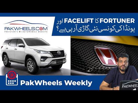 Fortuner Facelift | Revo Facelift | Honda's New Car? | PakWheels Weekly