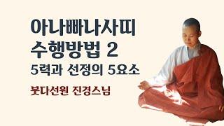 아나빠나사띠 수행방법2와 5력과 선정의 5요소
