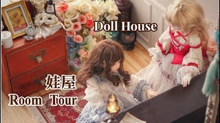 【BJD】人不如娃!參觀我家娃娃的家 Room Tour DIY DOLL HOUSE