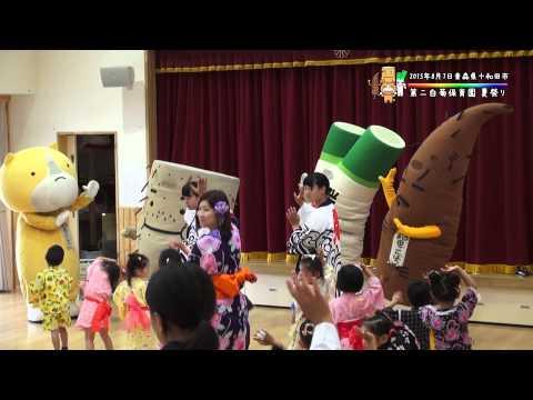 十和田ふぁみりーず 第二白菊保育園 夏祭り2015 Vol.245