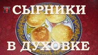 Сырники в духовке - очень вкусные и нежные, с ароматной корочкой. Проверенный рецепт.
