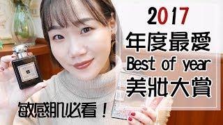不私藏!酒糟敏乾肌2017年度18項美妝愛用!//Best of the Year|Miss挑‧挑剔小姐